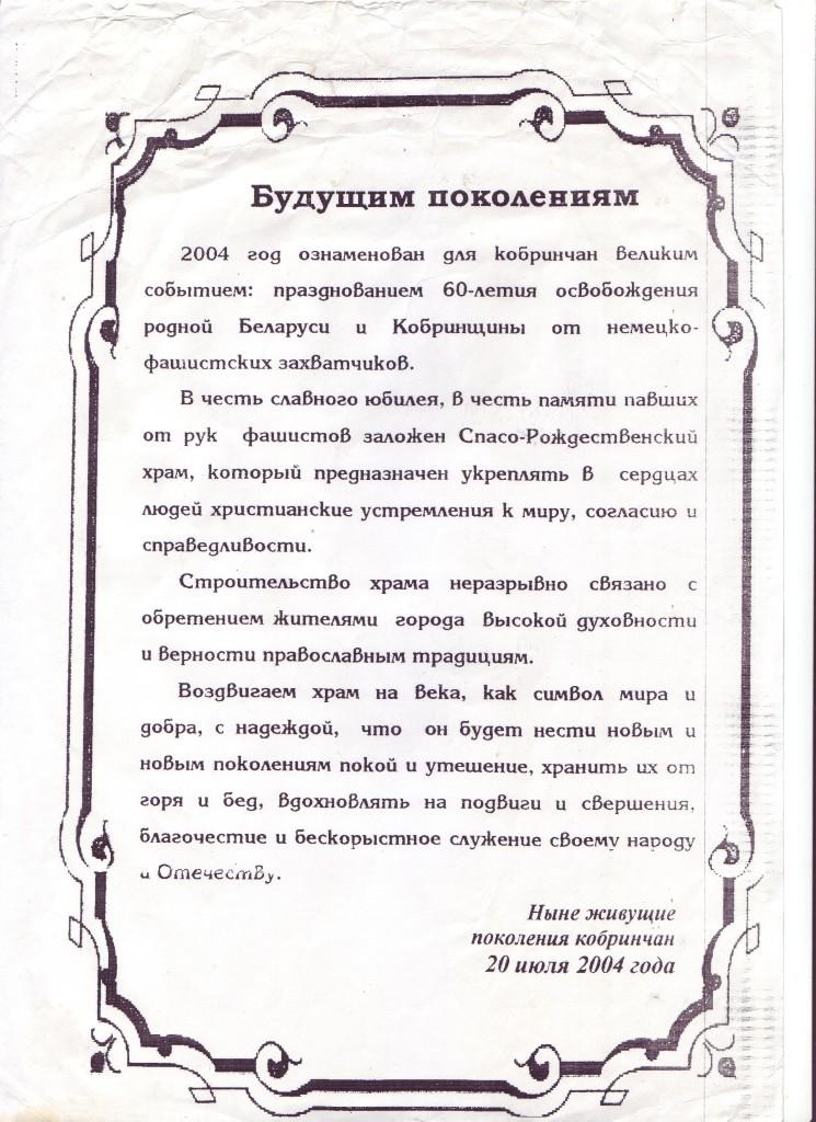 20.07.2004-БУДУЩИМ-ПОКОЛЕНИЯМ