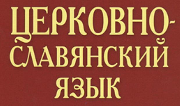 Православный журнал «Благодатный Огонь»