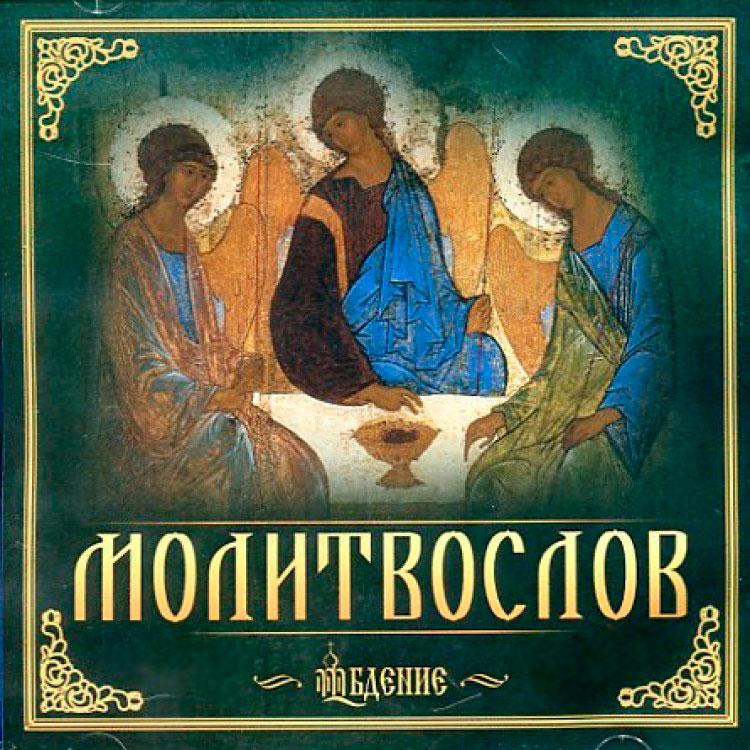 Полный Православный молитвослов (Молитвы, Акафисты, Псалтырь, Каноны, Тропари, Кондаки и т.д.)
